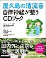 屋久島の清流音 自律神経が整うCDブック 新音源68分収録の癒しのCD付き