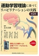 運動学習理論に基づくリハビリテーションの実践 in DVD<第2版>