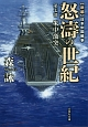怒濤の世紀 米中激突 新編・日本中国戦争 (7)