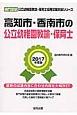 高知市・香南市の公立幼稚園教諭・保育士 専門試験 2017