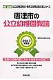 唐津市の公立幼稚園教諭 専門試験 2017