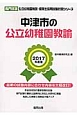 中津市の公立幼稚園教諭 専門試験 2017