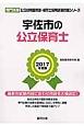 宇佐市の公立保育士 専門試験 2017