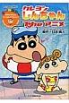 クレヨンしんちゃんTheアニメ おねいさんとプールに入りたいゾ!