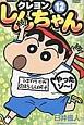 クレヨンしんちゃん<ジュニア版> (12)
