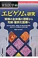 実験医学増刊 34-10 エピゲノム研究 修飾の全体像の理解から先制・個別化医療へ