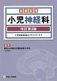 診療実践 小児神経科<改訂第3版> 小児神経疾患のプライマリ・ケア