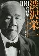 渋沢栄一 100の言葉 日本人に贈る混迷の時代を生き抜く心得