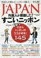 JAPAN 外国人が感動した!すごいニッポン