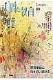 季刊人間と教育 2016夏 (90)