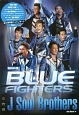 三代目J Soul Brothers BLUE FIGHTERS<ポケット版>