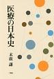 医療の日本史