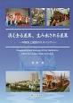 消え去る差異、生み出される差異 中国水上居民のエスニシティ