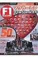 F1 RACING マクラーレンF1参戦50周年記念号 (4)