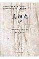 2016年NHK大河ドラマ「真田丸」より 絆/服部隆之作曲 ピアノ伴奏・バイオリンパート付き