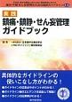 実践 鎮痛・鎮静・せん妄管理ガイドブック 日本版・集中治療室における成人重症患者に対する痛み