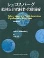 シュロスバーグ 結核と非結核性抗酸菌症