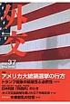 外交 特集:アメリカ大統領選挙の行方 (37)