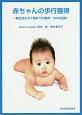 赤ちゃんの歩行獲得 新生児から1歳までの動作・EMG記録