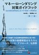 マネー・ローンダリング 対策ガイドブック<第2版> 改正犯罪収益移転防止法・FATF勧告への実務対応