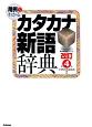 用例でわかる カタカナ新語辞典<改訂第4版>