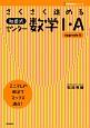 さくさく進める 和田式センター数学1・A<upgrade版>