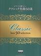 ピアノで弾きたい クラシック名曲50選<改訂2版> 初級~中級対応