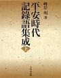 平安時代記録語集成(上)