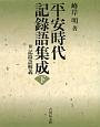 平安時代記録語集成(下) 附 記録語解義