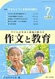 作文と教育 2016.7 子どもの生活と表現の魅力を(839)