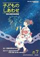 子どものしあわせ 2016.7 父母と教師を結ぶ雑誌(785)