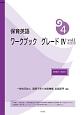 保育英語 ワークブック グレード4<新版> 別冊解答・解説付き (1)