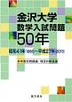 金沢大学 数学入試問題50年 昭和41年(1966)~平成27年(2015)
