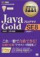 Javaプログラマ Gold SE8 試験番号:1Z0-809