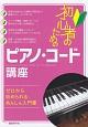 初心者のためのピアノ・コード講座 ゼロから始められるあんしん入門書