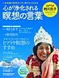 心が浄化される瞑想の言葉 ヨグマタ相川圭子公式ビジュアルムック