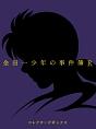 金田一少年の事件簿R(リターンズ) Blu-ray BOXII