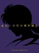金田一少年の事件簿R(リターンズ) DVD BOXII