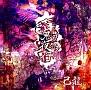 百鬼夜行(A)(DVD付)