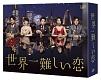 世界一難しい恋 DVD BOX(通常版)