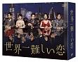 世界一難しい恋 Blu-ray BOX