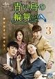 青い鳥の輪舞〈ロンド〉 DVD-SET3
