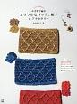 かぎ針で編む カラフルなバッグ、帽子&アクセサリー 手作りを楽しむ