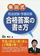 柴田式 司法試験・予備試験 合格答案の書き方
