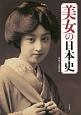 美女の日本史