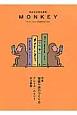 MONKEY 2016SUMMER/FALL 特集:短篇小説のつくり方 (9)