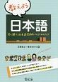教えよう日本語 考え続ける日本語教師になるためのタスク