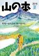 山の本 (96)