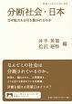 分断社会・日本 なぜ私たちは引き裂かれるのか