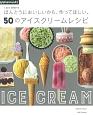 1DAY SWEETS ほんとうにおいしいから、作ってほしい。50のアイスクリームレシピ
